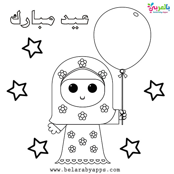 arabic eid mubarak coloring pages