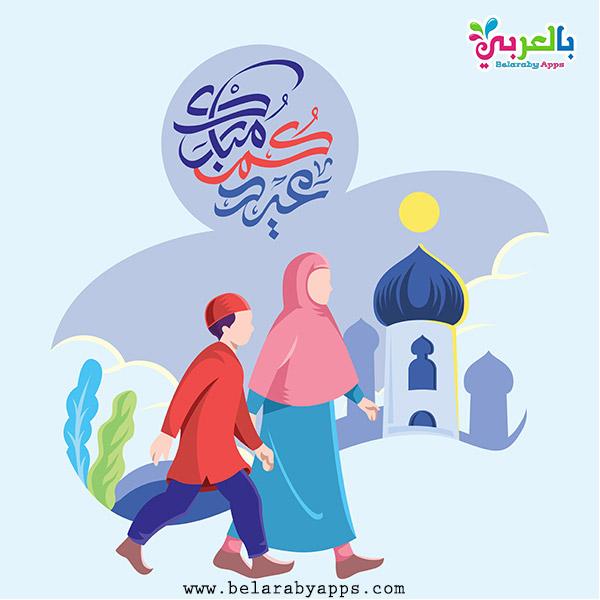 صور العيد جديدة 2020 - رسومات عيد الفطر المبارك
