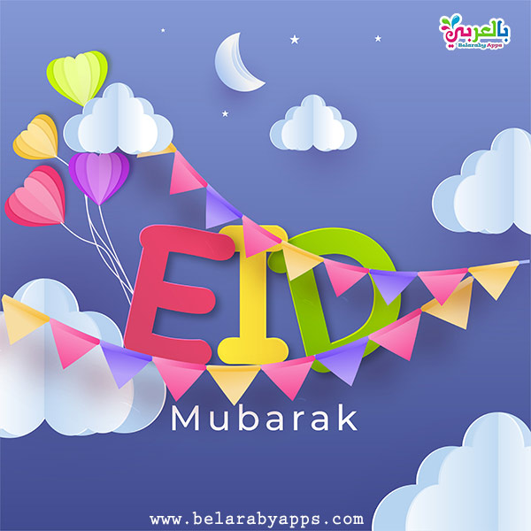 eid mubarak cartoon clipart