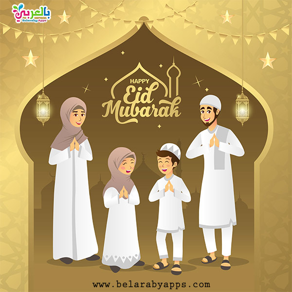 Happy eid Mubarak cartoon family