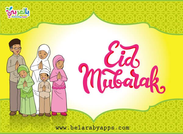 Best Eid Mubarak Cards - free download