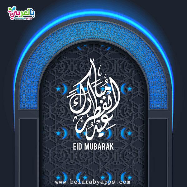 بطاقة تهنئة العيد