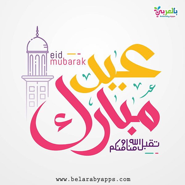 Eid Mubarak in Arabic clipart 2019