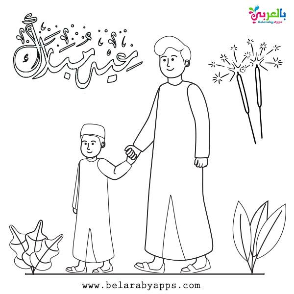 بطاقات عيد الفطر للتلوين