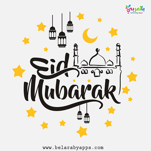 Happy eid al-fitr 2020 - eid mubarak