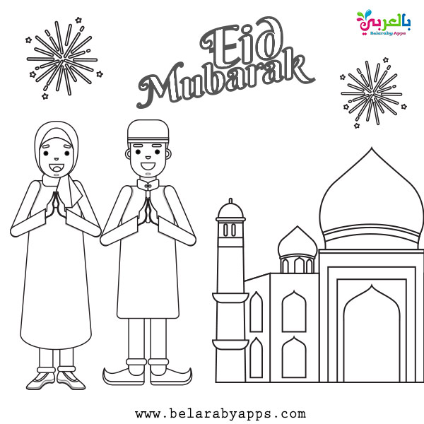 Happy Eid Mubarak Coloring Pages - eid mubarak