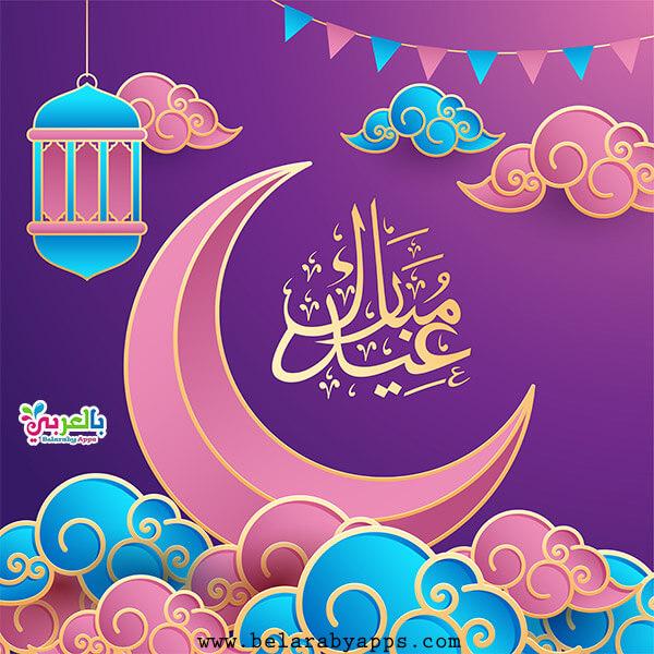 Free Eid Mubarak Cards 2020 Eid Al Fitr Belarabyapps