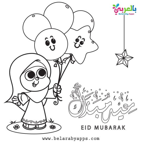 اجمل رسومات عيد الفطر للتلوين .. صور عيد الفطر المبارك