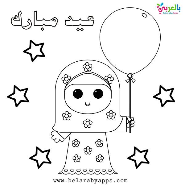 صور الفطر المبارك 2020 للتلوين - eid mubarak