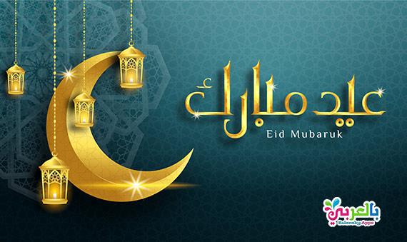اجمل بطاقات عيد فطر مبارك 2020
