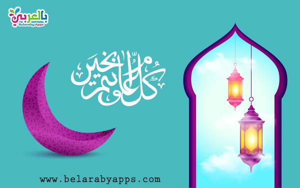 بطاقات عيد فطر المبارك