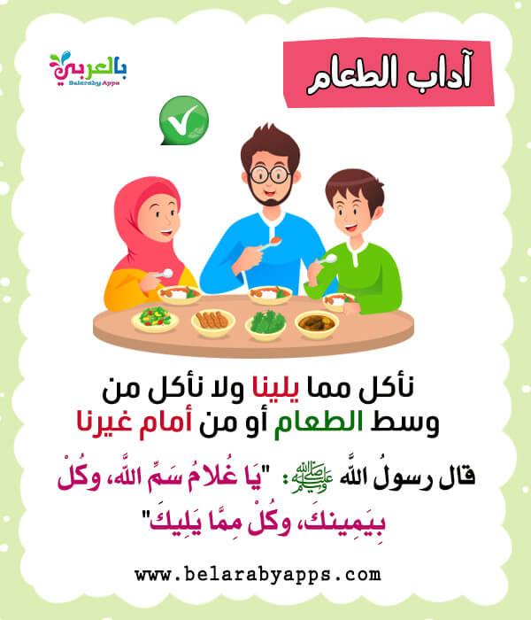 بطاقات تعليم الطفل آداب الطعام 2020