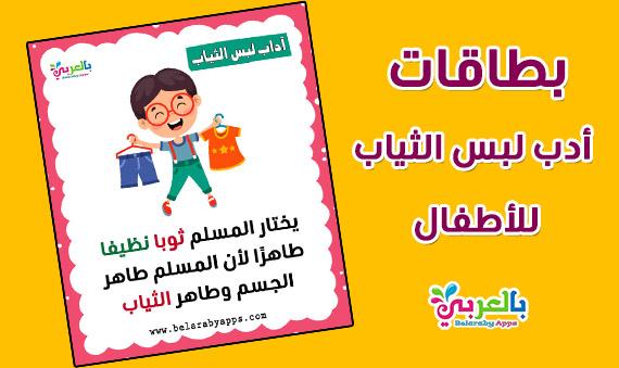 بطاقات آداب لبس الثياب ونزعها للأطفال .. آداب الطفل المسلم