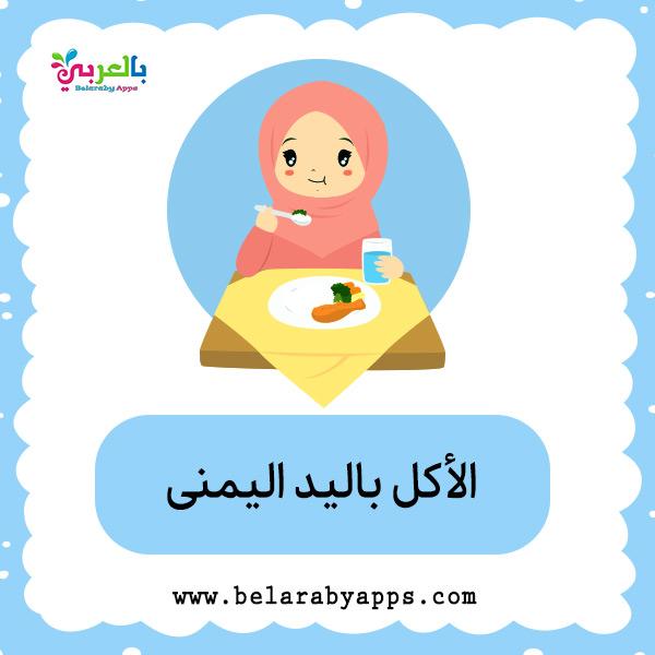 فلاش كارد آداب وسلوكيات الطفل المسلم