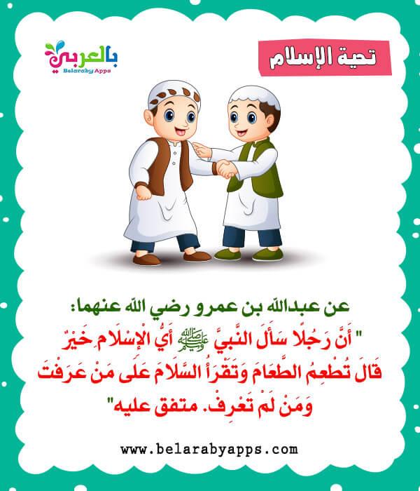 حديث عن تحية الإسلام