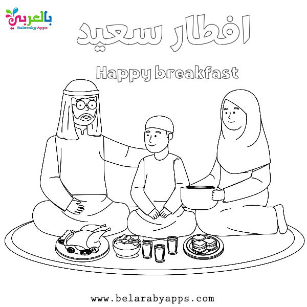 Islamic Coloring Pages Printable - Iftar