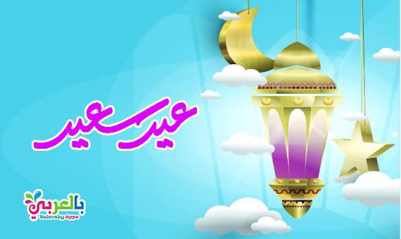 اجمل صور عيد سعيد 2020 .. عيدكم مبارك