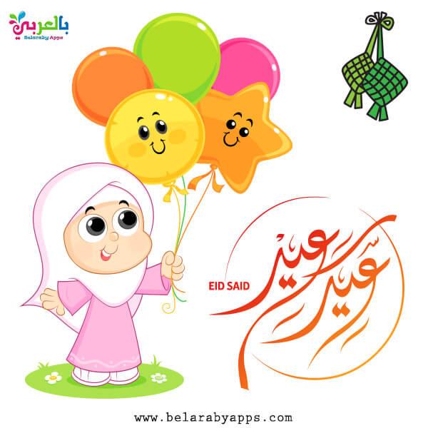 رسم مظاهر العيد