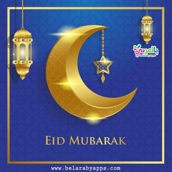 eid celebration images - eid mubarak images
