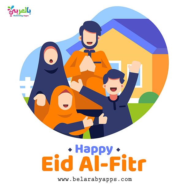 Happy Eid ul Fitr clipart 2020