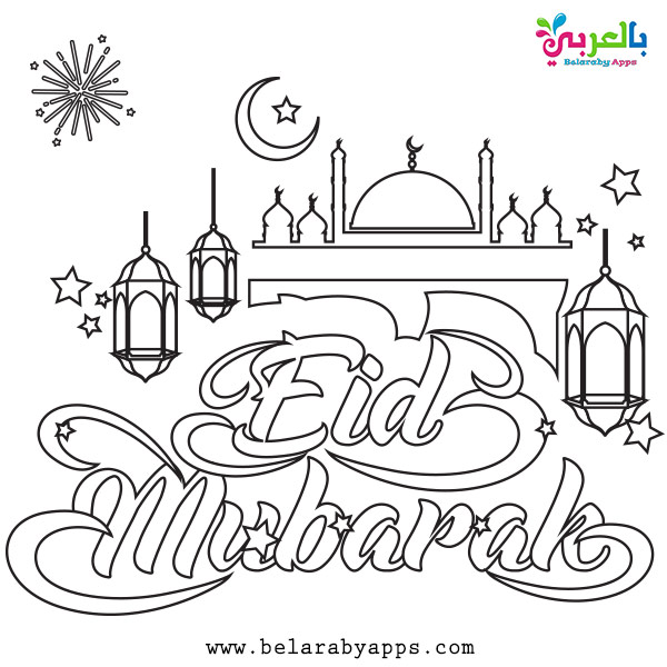 Printable Eid Mubarak Colouring