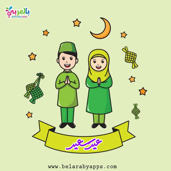 اجمل رسومات العيد للاطفال