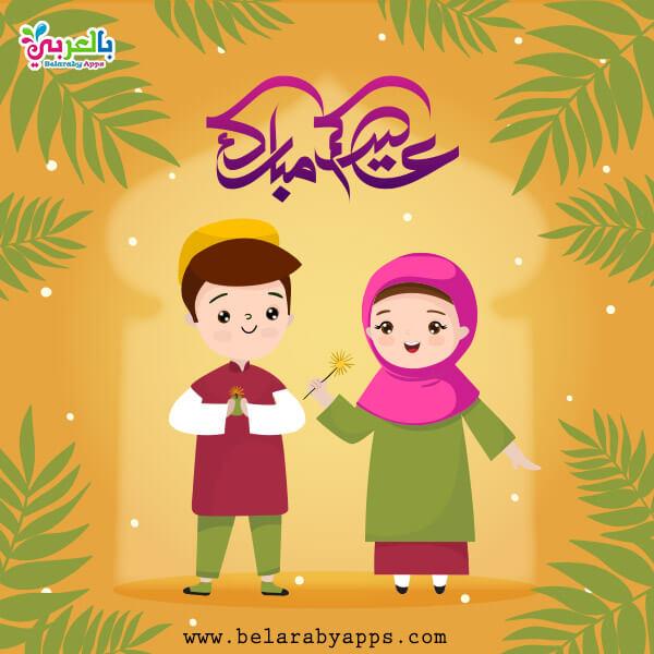 رسومات عيد الفطر المبارك
