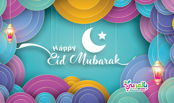 Free !! Eid Mubarak Cards 2020