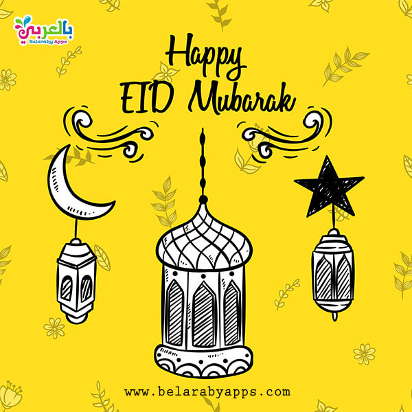 Happy Eid  greeting card 2020