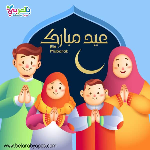 بطاقات تهنئة العيد -بطاقة تهنئة عيد الفطر المبارك