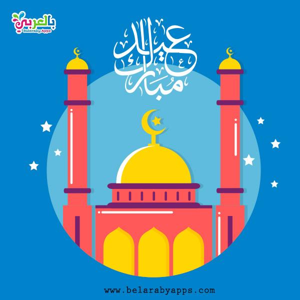 اجمل الصور لعيد الفطر - رسومات عيد الفطر المبارك