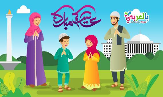 صور رسومات عيد الفطر المبارك .. رسم مظاهر العيد