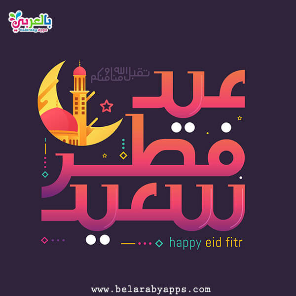 صور عيد سعيد 2021 .. عيدكم مبارك