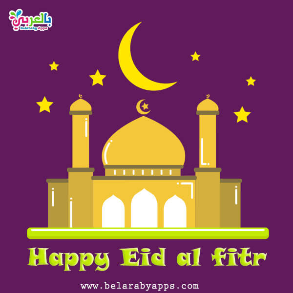 Happy eid al fitr 2020