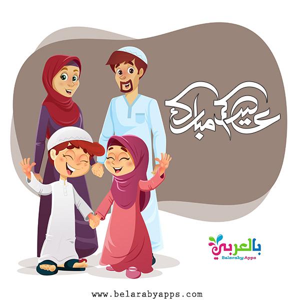بطاقات معايدة الفطر .. عيدكم مبارك
