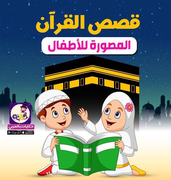قصص القرأن مصورة للأطفال - تطبيق حكايات بالعربي