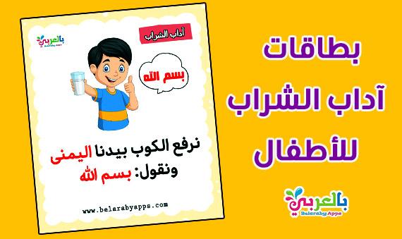 بطاقات تعليم آداب الشراب للأطفال .. فلاش كارد الطفل المسلم
