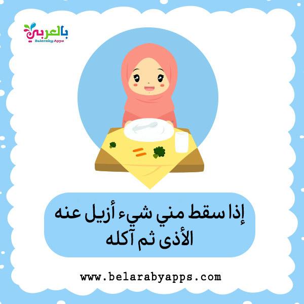 بطاقة تعليم آداب المائدة للطفل