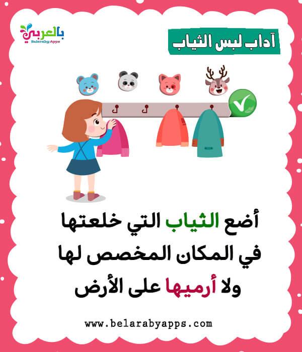 بطاقة كيفية لبس الثياب - السلوكيات الصحيحة للاطفال