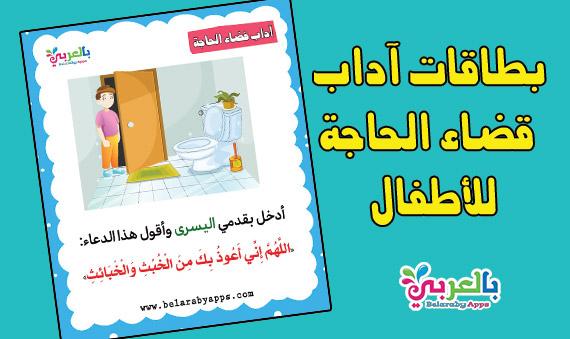 بطاقات تعليم آداب قضاء الحاجة للاطفال
