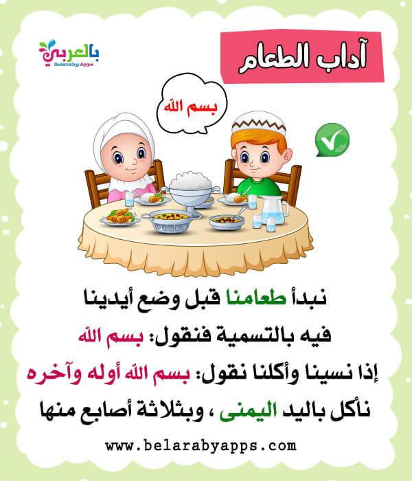 بطاقة آداب الطعام للطفل المسلم
