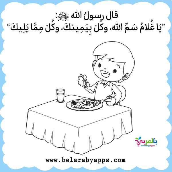 حديث آداب الطعام - ورقات الطفل المسلم