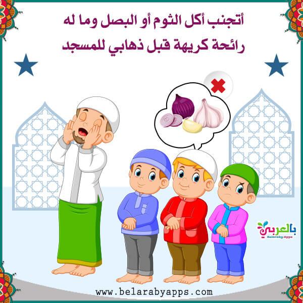 وسيلة تعليمية عن ادب المسجد