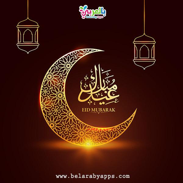 صورة عيد مبارك