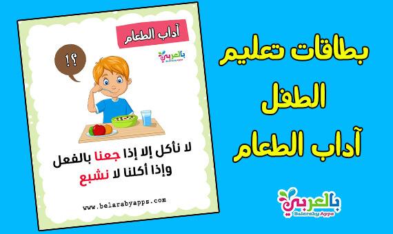 بطاقات تعليم الطفل آداب الطعام .. آداب وسلوكيات الطفل المسلم