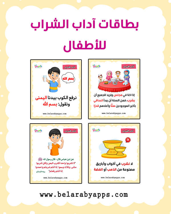 بطاقات تعليم آداب الشراب للأطفال