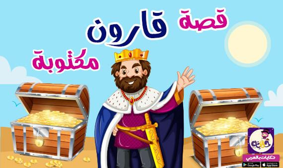 قصة قارون مكتوبة .. قصص القرآن للأطفال
