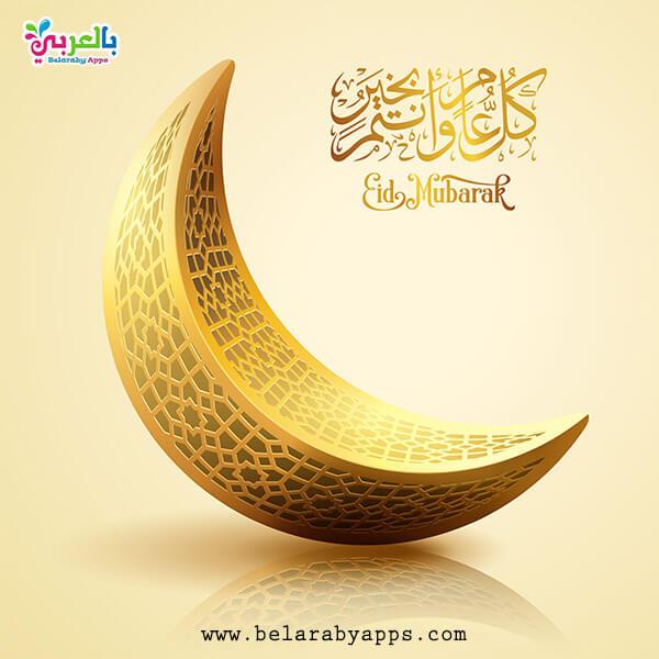 تهنئة العيد كل عام وانتم بخير