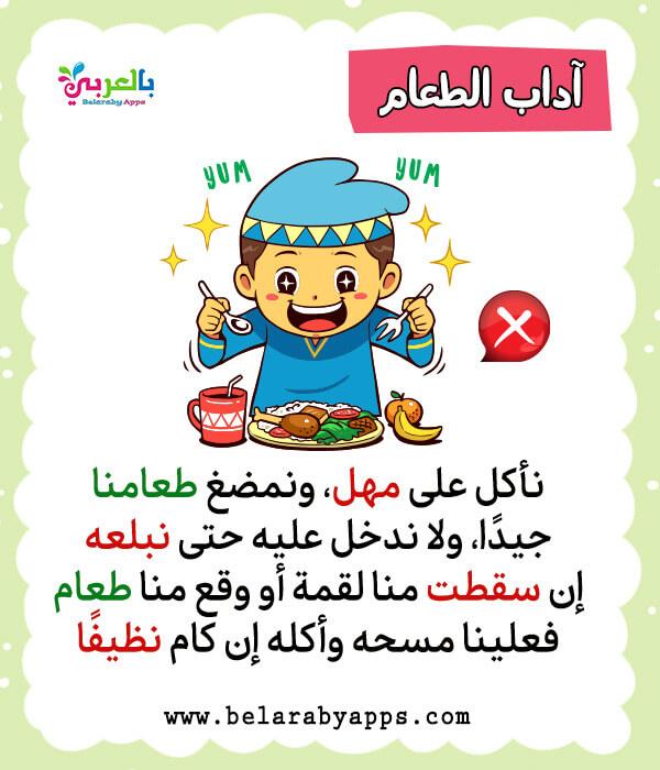 بطاقات تعليم الطفل آداب الطعام