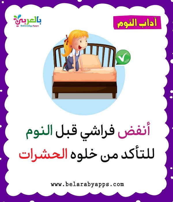 بطاقات آداب وأحكام النوم للأطفال
